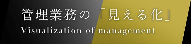管理業務の「見える化」