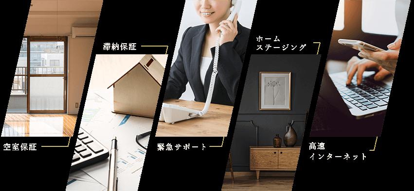 イメージ:管理業務サポート
